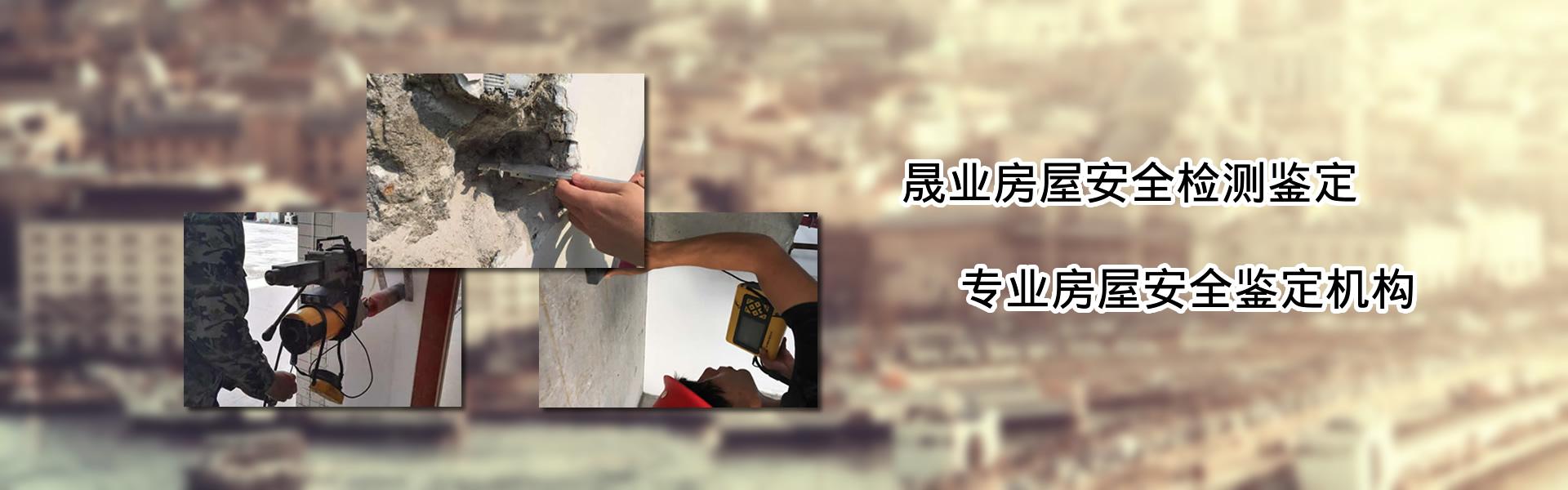 沧州房屋鉴定